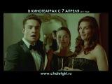 Русский ТВ-ролик к фильму Как выйти замуж за миллиардера